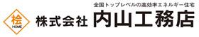 株式会社 内山工務店